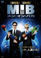 MIB メン・イン・バカ