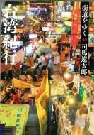 街道をゆく 40 台湾紀行 朝日文庫