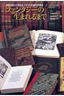 ファンタジーの生まれるまで 作品を読んで考えるイギリス児童文学講座
