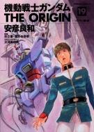 機動戦士ガンダム THE ORIGIN 19 ソロモン編・前 カドカワコミックスAエース