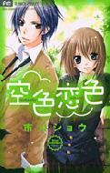 空色恋色 フラワーコミックス SHO-COMIフラワーコミックス