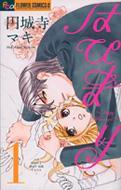 はぴまり HAPPY MARRIAGE!? 1 フラワーコミックスアルファ プチコミックフラワーコミックスΑ