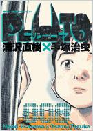 PLUTO 鉄腕アトム「地上最大のロボット」より 8 ビッグコミックス