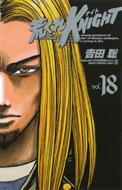 荒くれKNIGHT 18 少年チャンピオン・コミックス