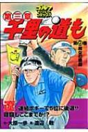 千里の道も 第三章 第23巻 ゴルフダイジェストコミックス