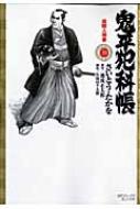 鬼平犯科帳 31 SPコミックスコンパクト