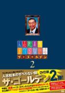 人志松本のすべらない話: ザ ゴールデン 2 -初回限定盤