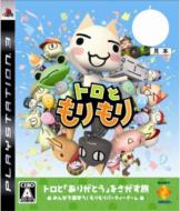 Game Soft (PlayStation 3)/トロともりもり