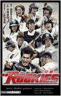 森田まさのり/映画rookies-卒業-