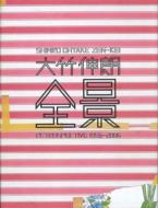 大竹伸朗全景 1955-2006