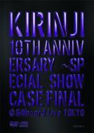 KIRINJI 10th ANNIVERSARY 〜SPECIAL SHOWCASE FINAL@ Billboard Live TOKYO