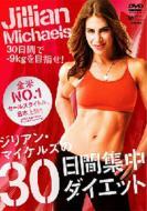 ローチケHMVHow To./ジリアン マイケルズの30日間集中ダイエット