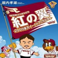 紅の翼〜2009楽天イーグルス公式応援歌〜