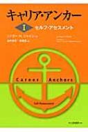キャリア・アンカー 1 セルフ・アセスメント