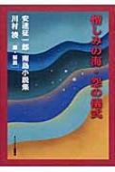 憎しみの海・怨の儀式 安達征一郎南島小説集