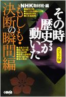 NHKその時歴史が動いたコミック版 もしも・決断の瞬間編 ホーム社漫画文庫