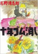 Jyunen Gomukeshi Shinsouban Kawadebunko