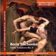 ダンテ交響曲第4番『煉獄』 ヴェルビツキー&サンクト・ペテルブルク・フィル