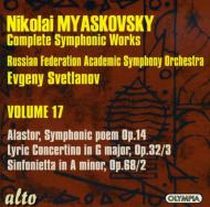 Alastor, Lyric Concertino, Sinfonietta: Svetlanov / Russian Federation Academic So