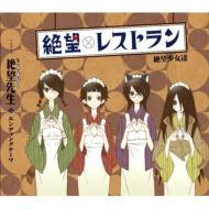 TVアニメ「懺・さよなら絶望先生」エンディングテーマ 絶望レストラン