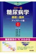 カラー版糖尿病学 基礎と臨床 アップデート版 1