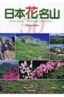 日本花名山 いま、登りたい撮りたい50山