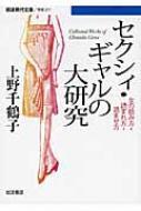 セクシィ・ギャルの大研究 女の読み方・読まれ方・読ませ方 岩波現代文庫