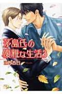 茅島氏の優雅な生活 3 幻冬舎ルチル文庫