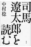 司馬遼太郎を読む