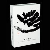 Hiroko Nakamura at 2009〜中村紘子、演奏生活50周年記念豪華ボックス(9CD+ブルーレイ)