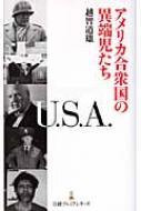 アメリカ合衆国の異端児たち 日経プレミアシリーズ