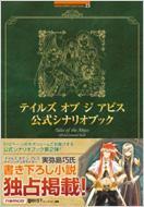 テイルズ オブ ジ アビス公式シナリオブック BANDAI NAMCO Games Books