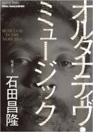 オルタナティヴ・ミュージック Music Magazine増刊