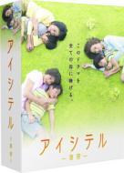 アイシテル -海容-DVD-BOX