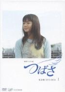 つばさ 完全版 DVD-BOX I