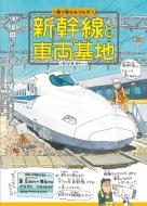 新幹線と車両基地 乗り物ひみつルポ