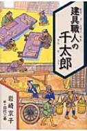 建具職人の千太郎 くもんの児童文学