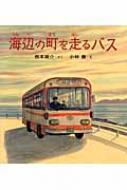 海辺の町を走るバス そうえん社・日本のえほん
