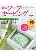 新版ソープ・カービング 香りの花&スイーツ 実用BEST BOOKS