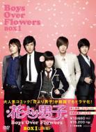 花より男子〜Boys Over Flowers DVD-BOX1