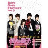 花より男子〜Boys Over Flowers DVD-BOX3