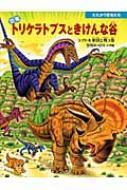 恐竜トリケラトプスときけんな谷 ラプトル軍団と戦う巻 たたかう恐竜たち