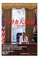 アメリカ大統領 その権力と歴史 「知の再発見」双書