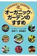 ローチケHMV曳地トシ/オ-ガニック・ガ-デンのすすめ