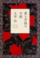 愛と苦悩の手紙 角川文庫 改訂版