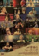 Various/Bs永遠の音楽: 大集合!青春フォークソング