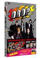 ドロップ -スペシャル エディション