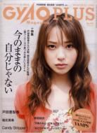 Gyao Magazine Plus No.1 2009年 7月号増刊
