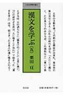 漢文を学ぶ 5 小さな学問の書