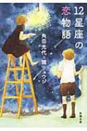 12星座の恋物語 新潮文庫